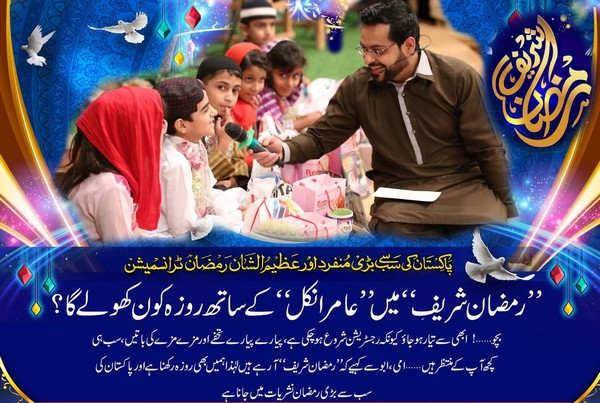 Ramazan Sharif Live Transmission 2015 by Dr Aamir Liaquat Husain on Geo