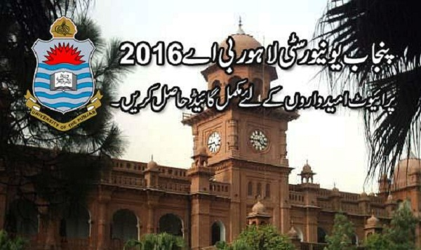 PU Admission Form and Fee for private B.A candidates 2016