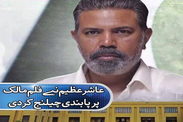 "Ashir Azeem challenges the ban on Movie ""Maalik"" in Sindh High Court"