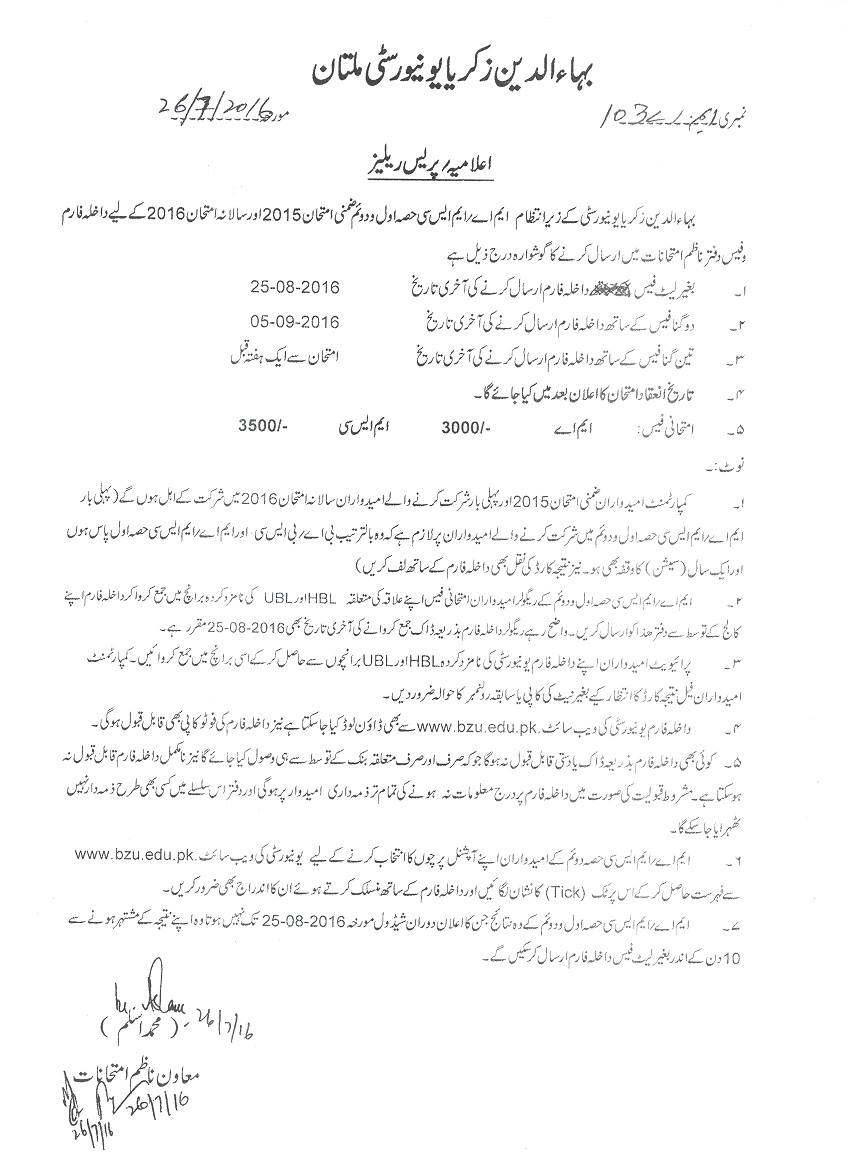BZU Press Release Admission Notice 2016