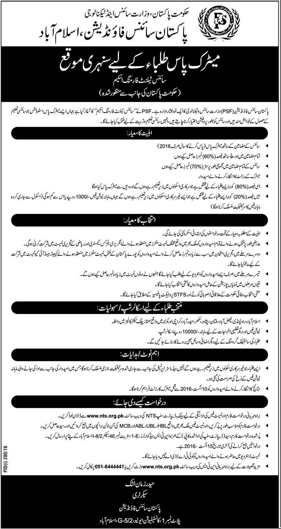 PSF_New_Scholarships_Ad