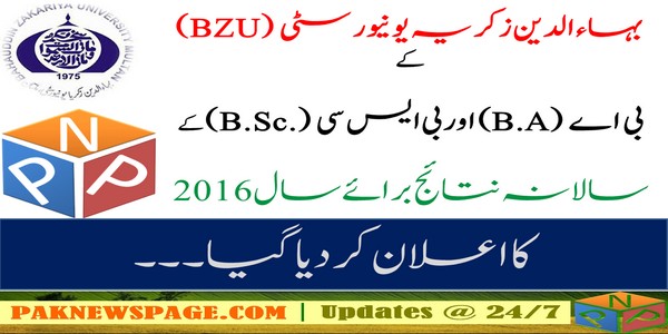 BZU Multan BA BSc Annual Examination Results 2016