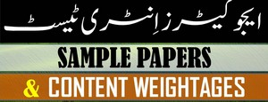 Educators Entry Test Sample Papers and Content WeightagesPNP Pakistani Newspage widget