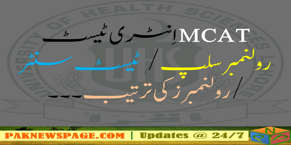 MCAT Entrance Test 2016