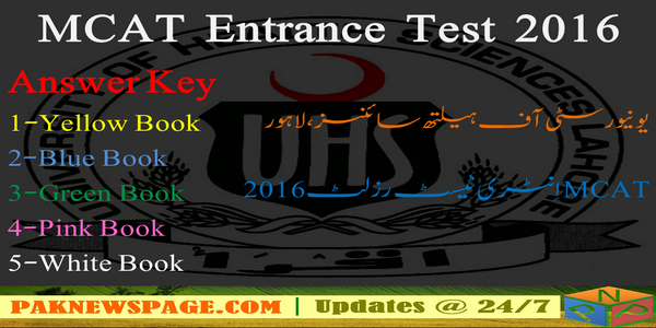 UHS MCAT Entry Test 28 August, 2016 Answer Key
