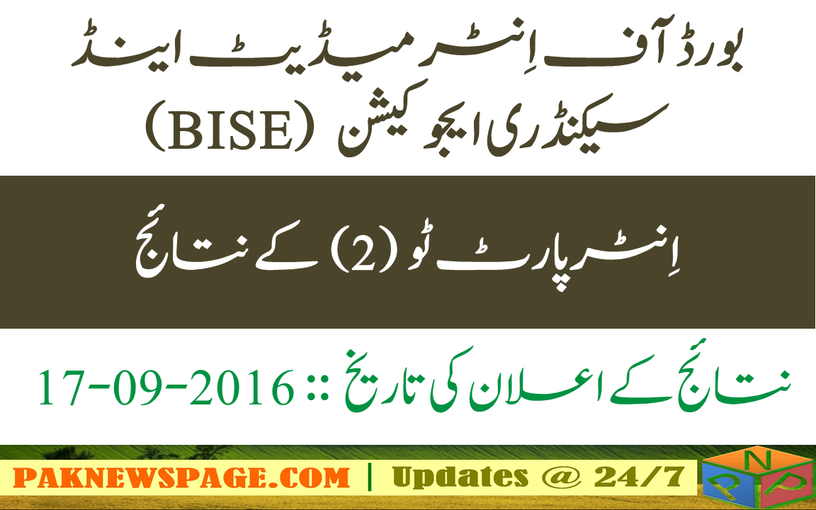 BISE Part 2 Result 2016