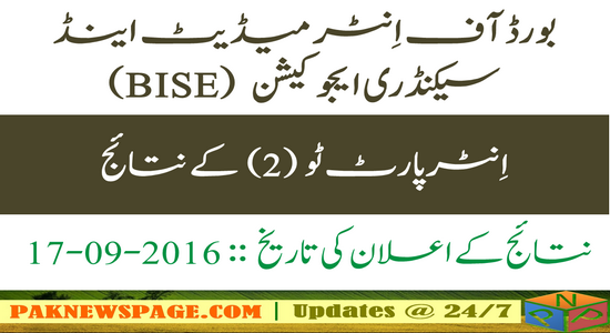 BISE: Inter Part 2 Board Result 2016 will be declared on 17-09-2016
