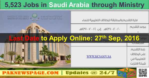 educational-jobs-in-ksa-through-ministry