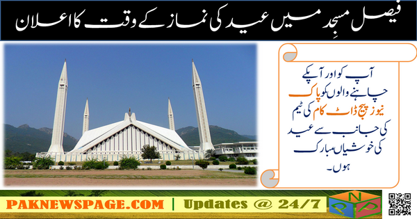 eid-ul-adha-2016-faisal-masjid-islb-prayer-timing