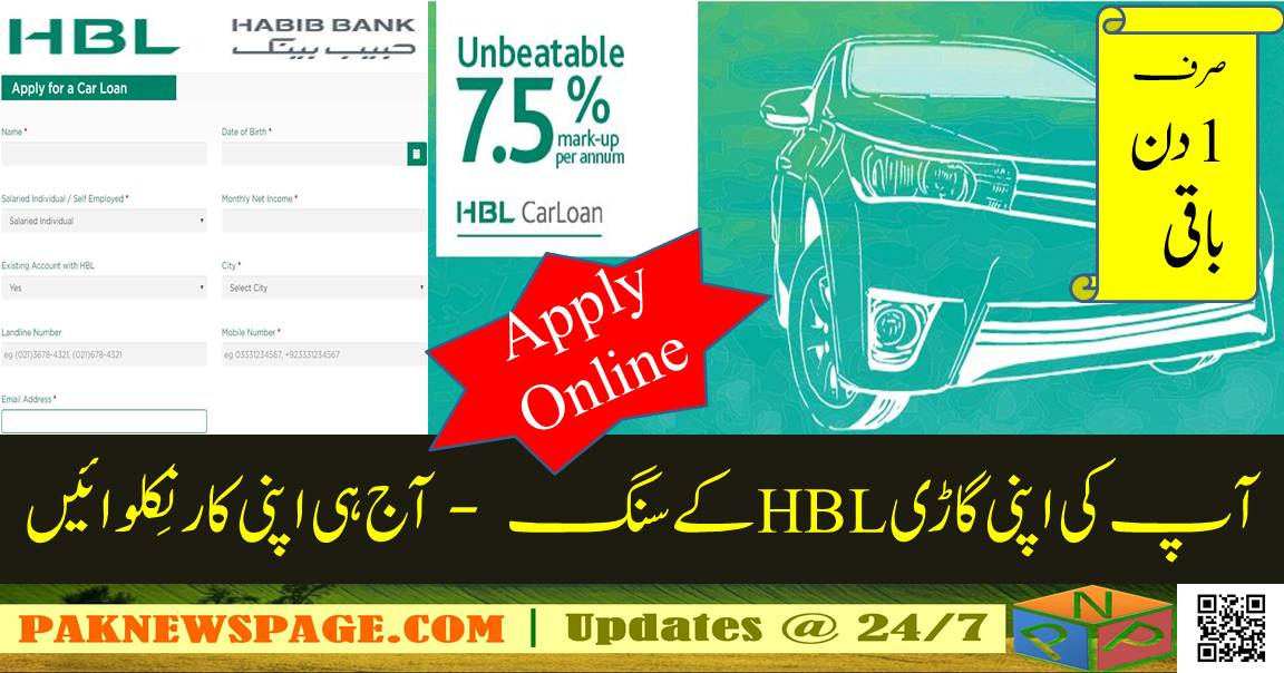 Apply Online For Hbl Carloan Scheme With Lowest Mark Up Rate Of 7 5