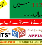 How to Apply for Rescue 1122 Jobs 2016 NTS Entry Test