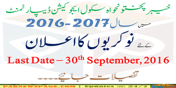 ESED KPK Announces District-wise Teachers Jobs through NTS Last Date 30-09-2016