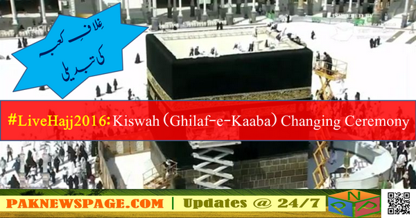 Ka'bah Kiswah Changing 2016 Video: Watch Live Hajj 2016