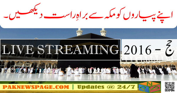Where to watch Live Hajj 2016 from Makkah? Live Stream is available here