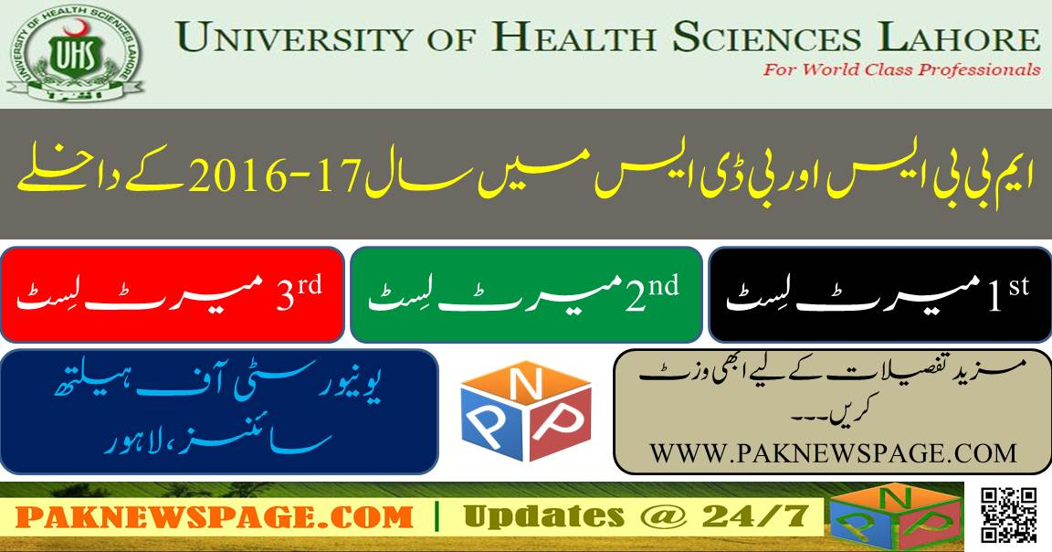 mbbs-and-bds-merit-list-2016-17