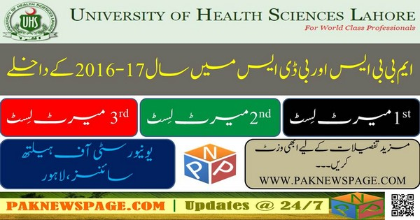 mbbs-and-bds-uhs-merit-list-2016-17