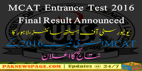 UHS Announces MCAT Entrance Test Final Result 2016 on 06-09-2016