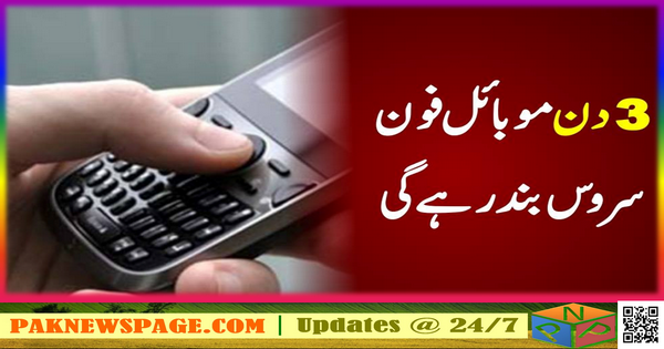 mobile-phone-service-in-muharram