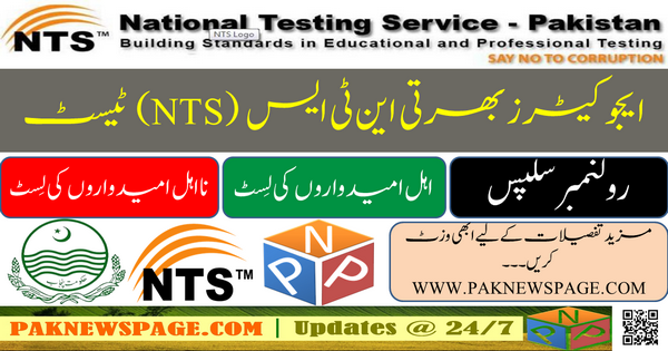 Download Roll Number Slip: NTS Written Test for Educators Jobs 2016