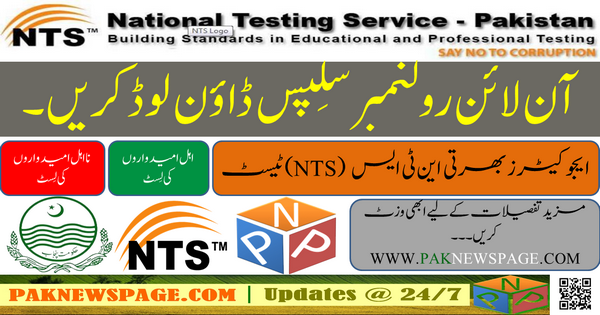 nts-test-roll-number-slips