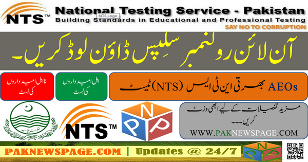 NTS uploaded list of Eligible Candidates for AEO Jobs 2016-17 written test