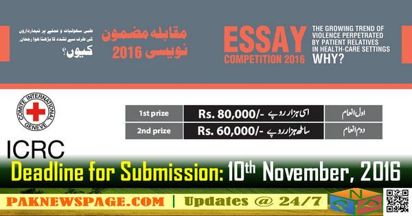Apply for an ESSAY COMPETITION 2016 by ICRC in Pakistan Before 10th NOV