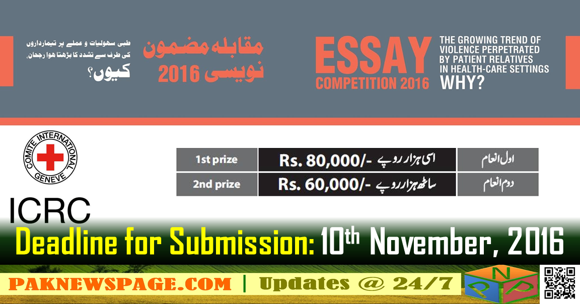 apply for an essay competition by icrc in before essay competition 2016 by icrc in