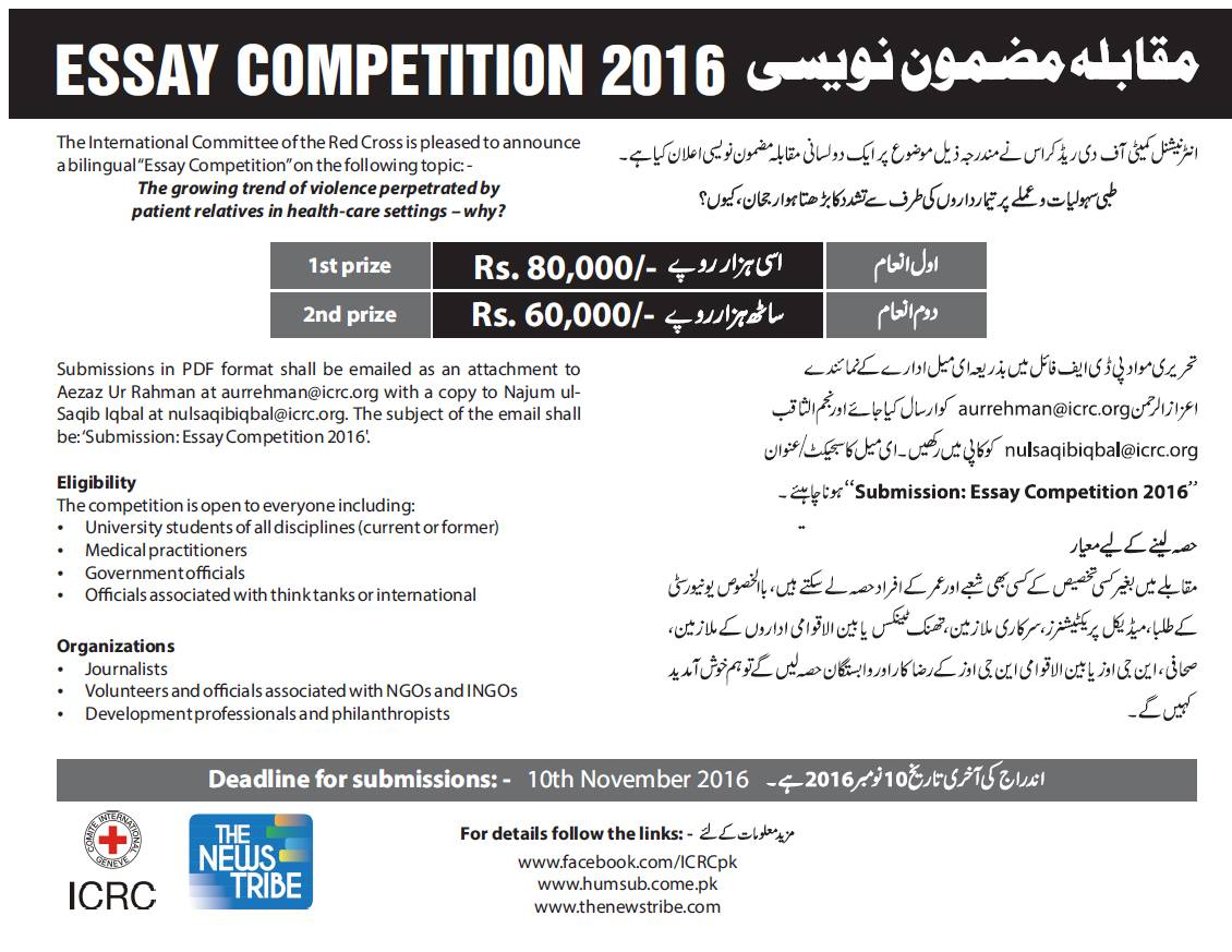 apply for an essay competition 2016 by icrc in before essay competition 2016