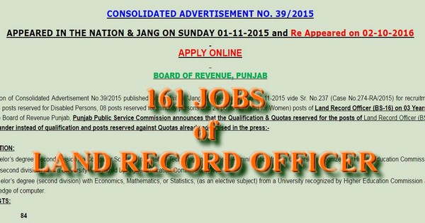 161 Jobs of Land Record Officer ad 02-10-2016 by PPSC, Apply Online