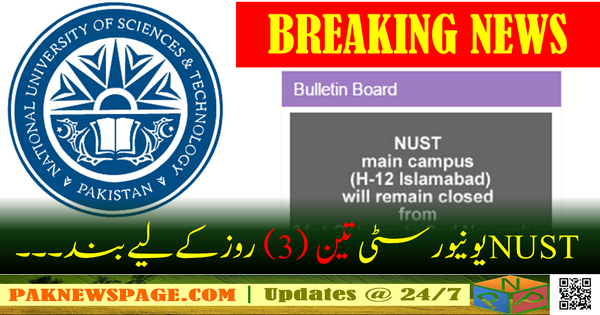 NUST Islamabad will remain closed from 31st October to 2nd November, 2016