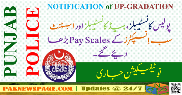 Notification of Scale Upgradation of Police Constables, Head