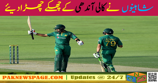Clean Sweep by Pakistan Cricket Team in UAE ODI Series against West Indies
