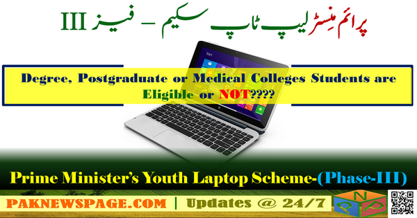 eligibility-criteria-for-laptop-scheme-phase-iii