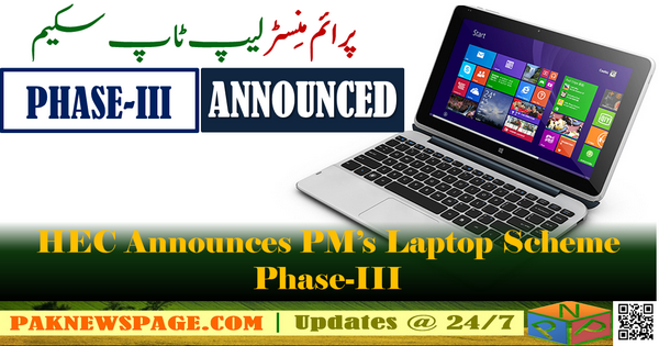 hec-pm-laptop-scheme-phase-iii
