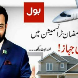 Aeroplanes for Winners in BOL TV Ramazan Show with Aamir Liaqat hussain
