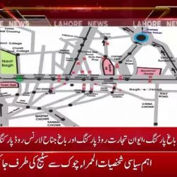Alternate traffic plan of Lahore due to Mall Road protest 17 Jan